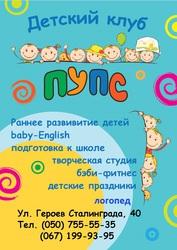 Дать объявление раннее развитие свежие вакансии в г.дмитрове