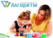 Комплексная подготовка детей к школе. Репетиторский центр