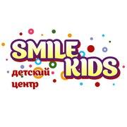 Детский центр Smile Kids