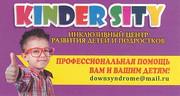 Инклюзивный центр развития детей и подростков
